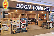 Boon Tongkee 文庫記