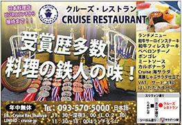 クルーズ・レストラン CRUISE RESTAURANT