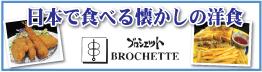 ブロシェット BROCHETTE
