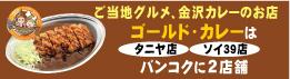 ゴールド・カレー本店 Gold Curry