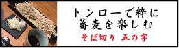 五の字 GONOJI