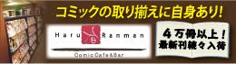 春らんまん Comic Cafe & Bar