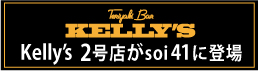 Teriyaki Bar Kelly's