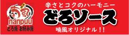 喃風 なんぷう NANPUU