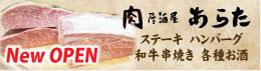 肉居酒屋あらた NIKU IZAKAYA ARATA
