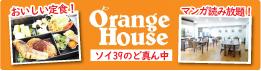 オレンジハウス ORANGE HOUSE