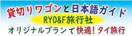 旅の手配のプロフェッショナル「RYO&F旅行社」