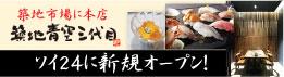 築地青空三代目 TSUKIJI AOZORA SANDAIME