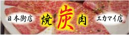 焼肉炭エカマイ店 Yakiniku Tan Ekamai